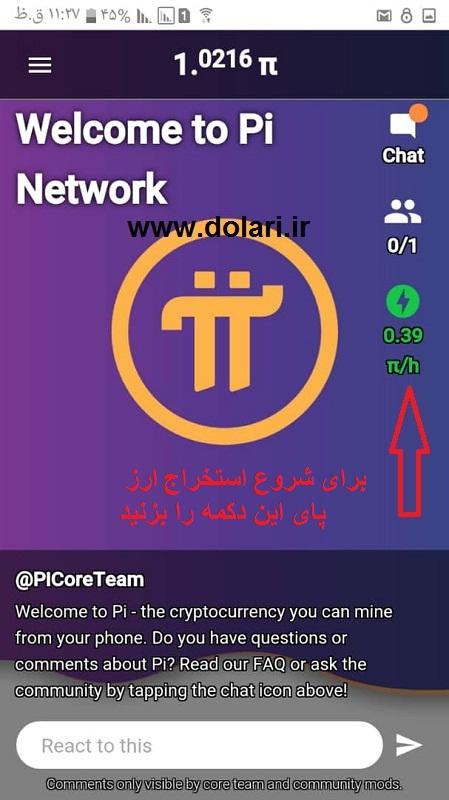 اپلیکیشن-pi network